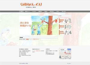 shinwakai-web